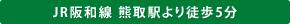 JR阪和線 熊取駅より徒歩5分
